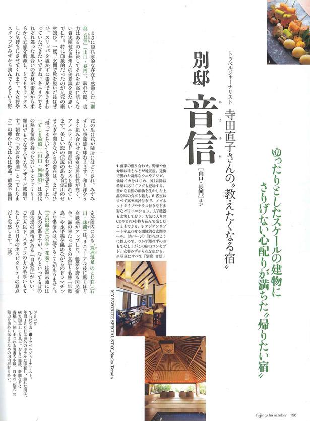 2008_10fujingaho-3