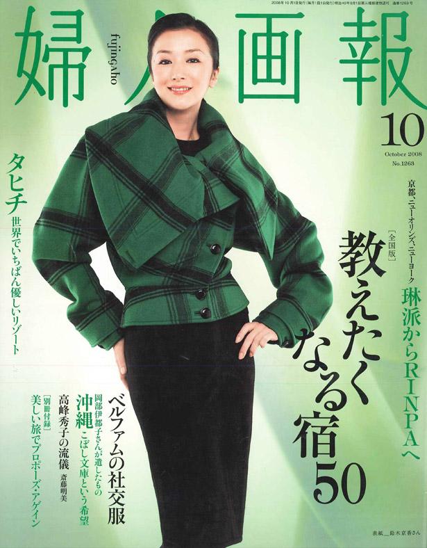 2008_10fujingaho-1