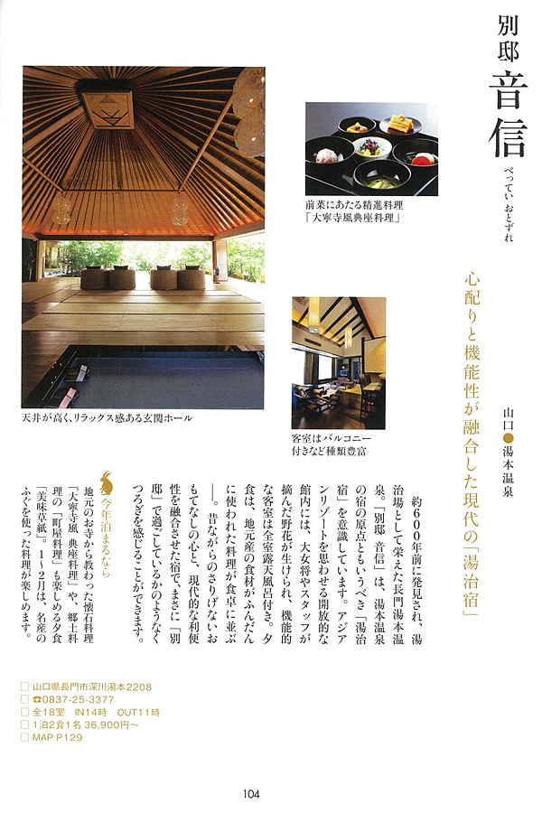 名旅館02