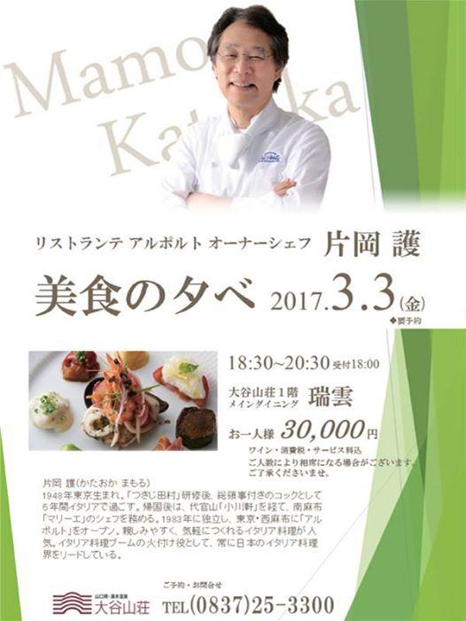【片岡護シェフ 美食の夕べ】