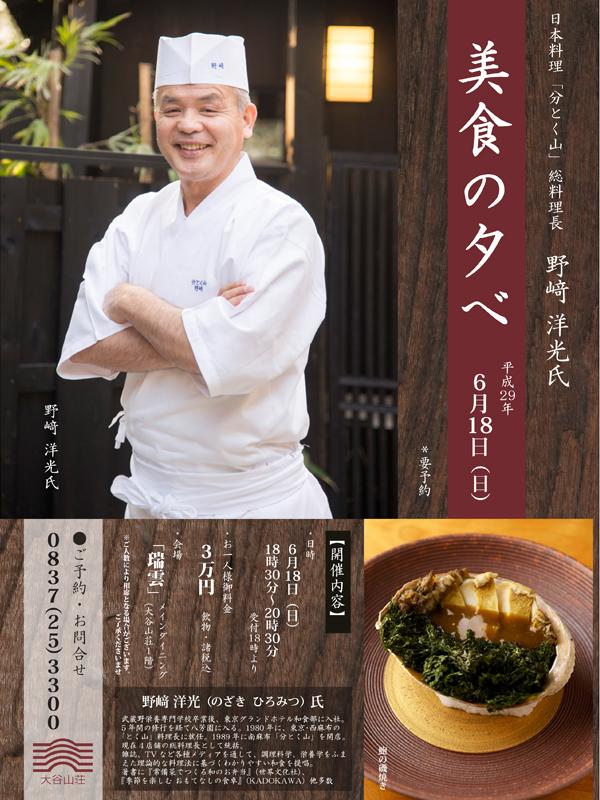 【別邸音信】6月18日(日)名店「分とく山」総料理長 野﨑 洋光氏の「美食の夕べ」を開催