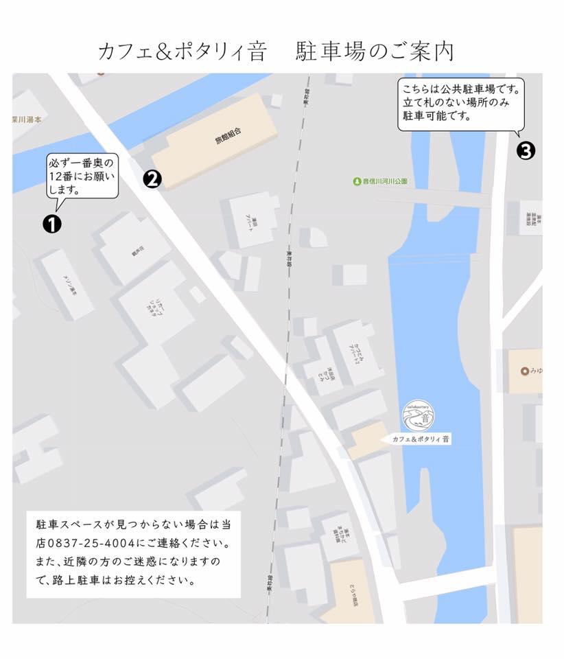 【音】7駐車場