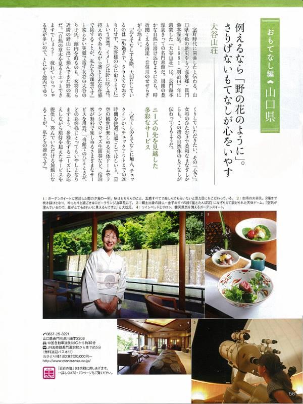 【JCB Premium】大谷山荘
