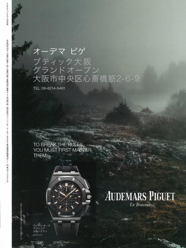 【JCB Premium】裏表紙