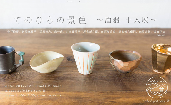 cafepottery-event-sake